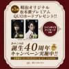 松本潤のQUOカードプレゼント