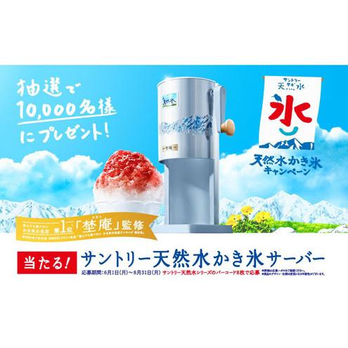 サントリー天然水 かき氷キャンペーン