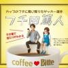 Bitte(ビッテ)「フチ田篤人」キャンペーン