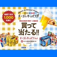 明治xサッポロ 「チーズでカンパイ!!」キャンペーン