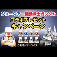 ジョージア 「機動戦士ガンダム」キャンペーン