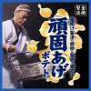 湖池屋「一斗缶入りポテトチップス」プレゼント!