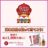 「ザ・ホテル・カレー」贅沢ランチキャンペーン