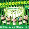 キリン生茶 GReeeeNキャンペーン
