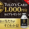 タリーズコーヒー 50,000名プレゼント