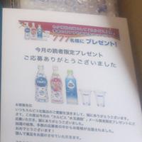 【当選品】カルピス七夕企画プレゼント当選!