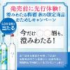 「澄みわたる林檎酒」おためしキャンペーン