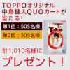 Toppo(トッポ) 中島健人QUOカード