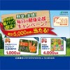 伊藤園 野菜飲料で毎日健康キャンペーン
