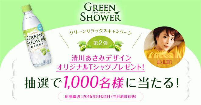 グリーンシャワーキャンペーン