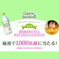 グリーンシャワー 清川あさみデザインTシャツ1,000名プレゼントキャンペーン