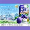 キリン氷結「長野産プルーン」先行体験キャンペーン