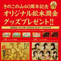 きのこの山40周年記念 松本潤金プレゼントキャンペーン