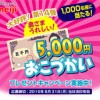 スーパーカップで現金5千円プレゼント!