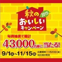 ヤマザキパン 2015 秋のおいしいキャンペーン