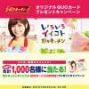 ニッポンハム 彩りキッチンキャンペーン