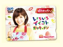 倉科カナQUOカード