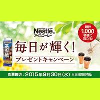 ネスレアイスコーヒー 毎日が輝くキャンペーン