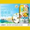 キリン氷結 限定出荷「福島産 梨」先行体験キャンペーン