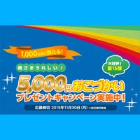 スーパーカップ 5,000円おこづかいキャンペーン 第15弾