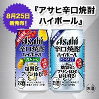 アサヒ辛口焼酎ハイボール 期間限定青みかん 1000名無料プレゼント!