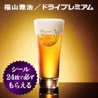 ドライプレミアム 福山雅治監修グラス キャンペーン