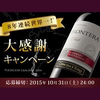 FRONTERA / フロンテラ 世界一!キャンペーン