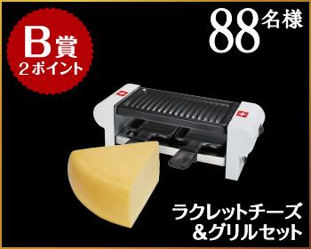 B賞 ラクレットチーズ&グリルセット