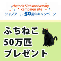 シャノアール 50周年 ふちねこキャンペーン