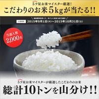 胡麻麦茶 厳選米5kgキャンペーン