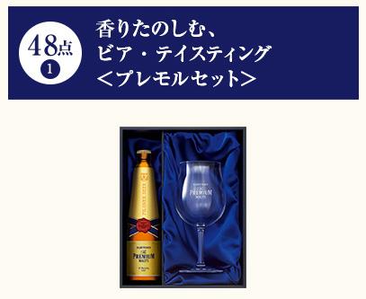 【48点コース ①】 香りたのしむ、ビア・テイスティング<プレモルセット>
