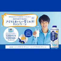 雪ミルク 中川大志 QUOカード キャンペーン