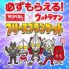 WONDA / ワンダ ウルトラマンキャンペーン