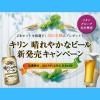 キリン 晴れやかなビール 先行発売キャンペーン