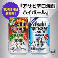 アサヒ辛口焼酎ハイボール 青しそ発売キャンペーン