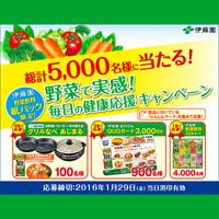 伊藤園 紙パック野菜ジュースキャンペーン
