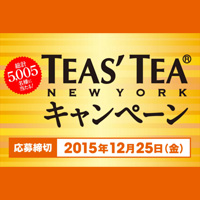 TEAS' TEA NEW YORK キャンペーン