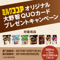 森永 ミルクココア 大野智キャンペーン