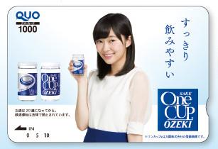 指原莉乃QUOカード(1,000円分)