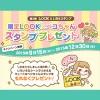 LOOK / ルック ペコちゃん LINEスタンプ キャンペーン