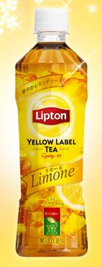 「Lipton イエローラベル リモーネ」500ml ペットボトル