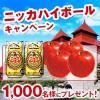 NIKKA ニッカハイボール 余市産りんごキャンペーン