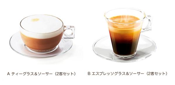 「ネスカフェ ドルチェグスト オリジナルカップ」