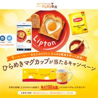 Lipton リプトン ひらめきマグカップ キャンペーン