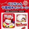 Milky ミルキー ペコ缶キャンペーン