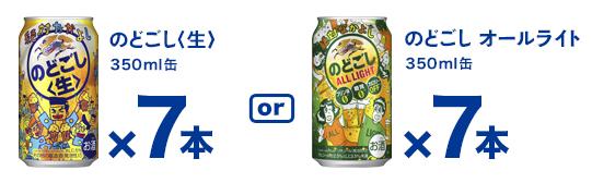 選べる絶対なかよし缶7本