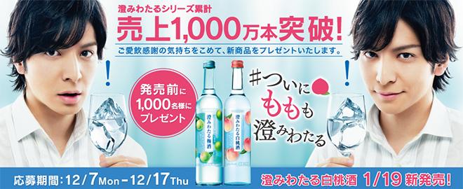澄みわたる白桃酒 先行体験キャンペーン