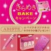 BAKE(ベイク)ABISTE(アビステ)キャンペーン