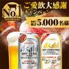 アサヒ ドライゼロ 宮崎牛キャンペーン