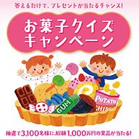お菓子クイズキャンペーン